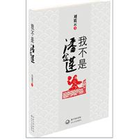 我不是潘金莲/刘震云原著,冯小刚执导同名电影