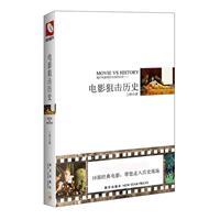 电影狙击历史/围绕16部经典电影鞭辟入里的历史解读