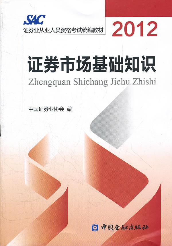 2012-证券市场基础知识