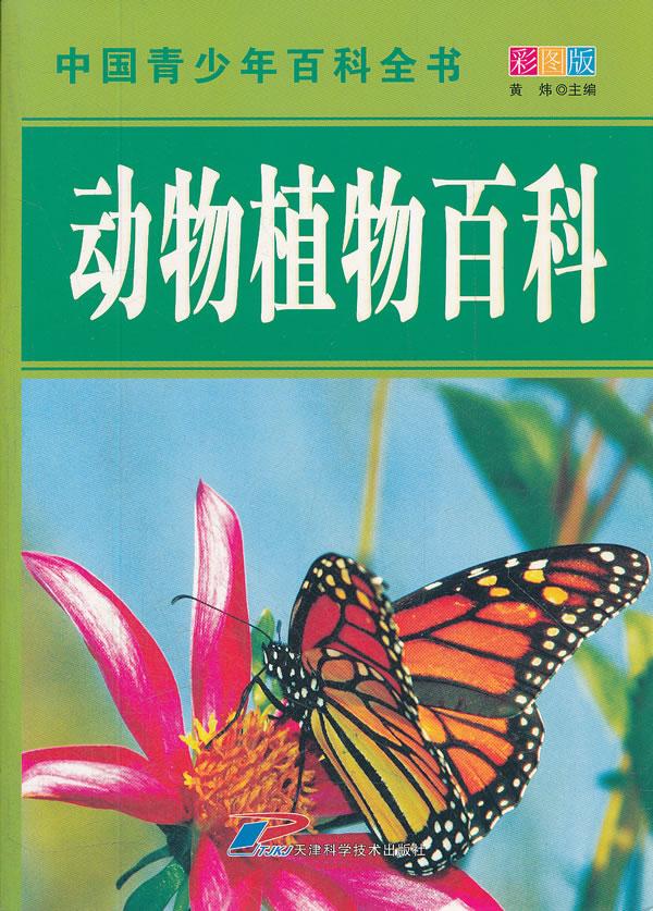 动物植物百科-中国青少年百科全书