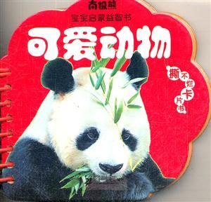 可爱动物-南极熊宝宝启蒙益智书