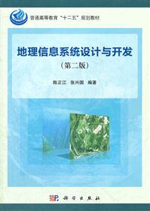 地理信息系统设计与开发-(第二版)
