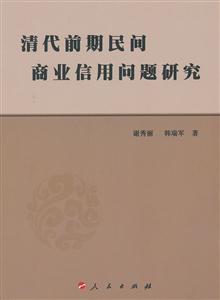 清代前期民间商业信用问题研究