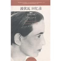 岁月的力量(二)-波伏瓦回忆录-第二卷