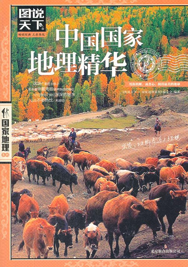 图说天下国家地理--中国国家地理精华
