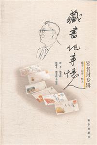 藏書.記事.憶人-簽名封專輯