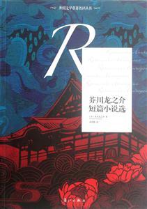 芥川龍之介短篇小說選