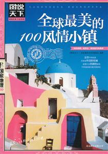 图说天下国家地理--全球最美的100风情小镇