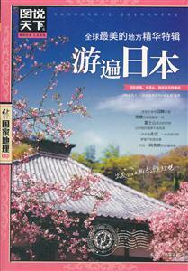游遍日本-全球最美的地方精华特辑
