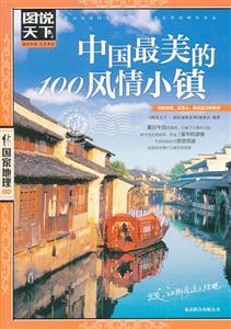 图说天下国家地理-中国最美的100风情小镇