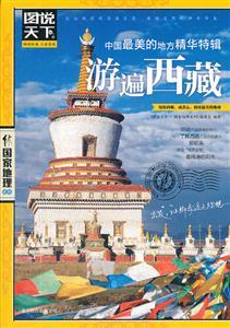 图说天下国家地理--游遍西藏