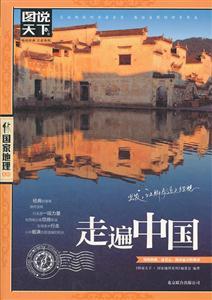 图说天下国家地理--走遍中国