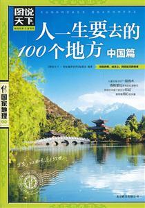 图说天下国家地理-人一生要去的100个地方(中国篇)