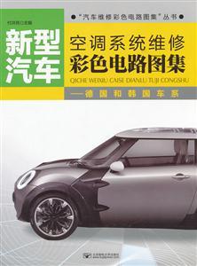 德国和韩国车系-新型汽车空调系统维修彩色电路图集