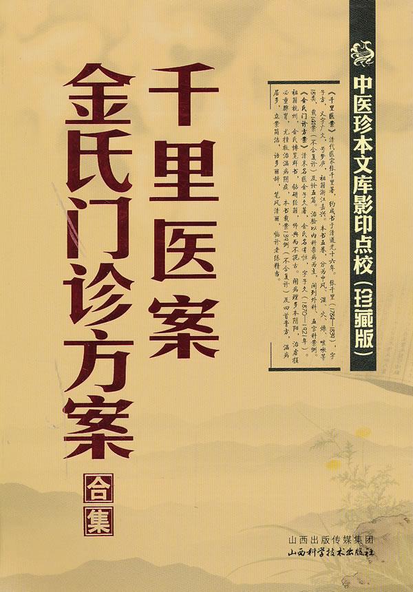 千里医案 金氏门诊方案合集-中医珍本文库影印点校-(珍藏版)