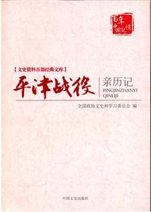 平津战役亲历记-文史资料百部经典文库