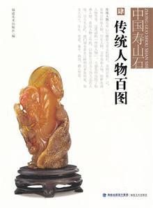 传统人物百图-中国寿山石-肆