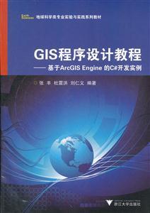 GIS程序设计教程-基于ArcGIS Engine的C#开发实例