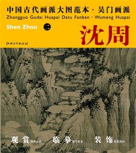 吳門畫派.沈周-中國古代畫派大圖范本-二