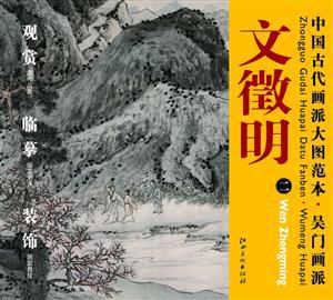 吳門畫派.文徵明-中國古代畫派大圖范本-二