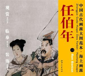 海上画派.任伯年-中国古代画派大图范本-一