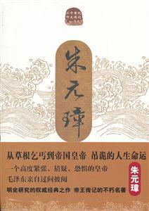 二十世纪四大传记-朱元璋传