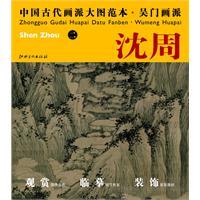 吴门画派.沈周-中国古代画派大图范本-二