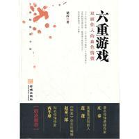 六重游戏:双面佳人的血色情债:悬疑推理小说