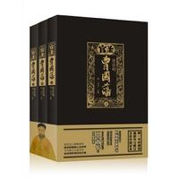 官圣-曾国藩-(上中下.全三册)
