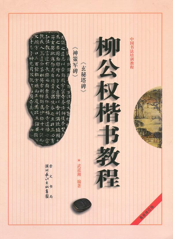 柳公权《神策军碑》《玄秘塔碑》楷书教程-最新修订版