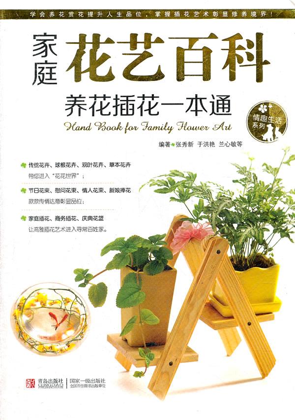 家庭花艺百科:养花插花一本通:help you to grow and arrange flowers
