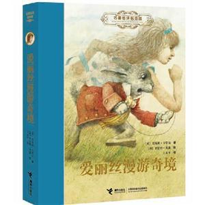 爱丽丝漫游奇境-名著名译名绘版