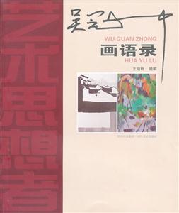 吳冠中畫語錄-藝術思想者