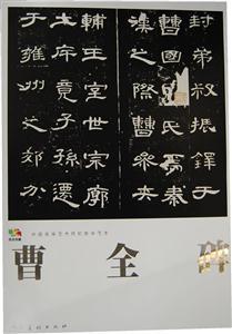 曹全碑-中国高等艺术院校教学范本