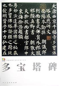 多寶塔碑-中國高等藝術院校教學范本