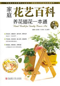 家庭花艺百科:养花插花一本通:help you to grow and arrange flowers