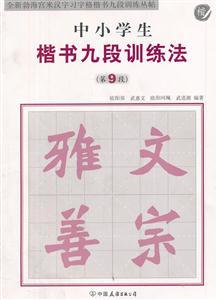 中小学生楷书九段训练法-(第9段)