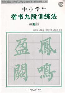 中小学生楷书九段训练法-(第6段)