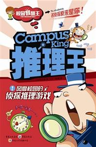推理王-风靡校园的侦探推理游戏