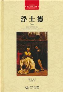浮士德-世界文学名著典藏-全译插图本