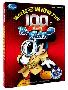 挑战孩子思维能力的100个侦探故事-第二辑