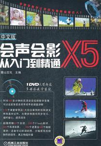 会声会影X5从入门到精通-中文版-1DVD