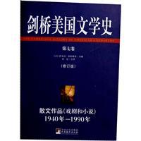 剑桥美国文学史-第七卷-(修订版)