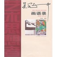吴冠中画语录-艺术思想者