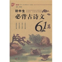 初中生必背古诗文61篇/张瑞征著/中国少年儿童怎么交往和女生初中生图片