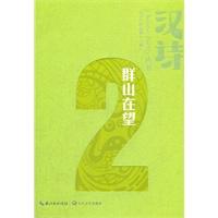 汉诗-群山在望-2012.2(总第十八期)