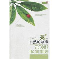 自然的故事-趣味科学-插图版