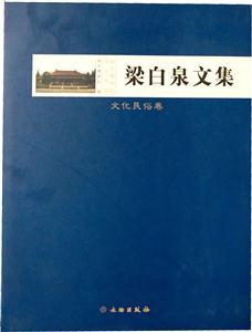 梁白泉文集-文化民俗卷