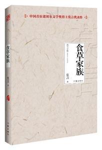 食草家族-莫言文集-中国首位诺贝尔文学奖得主莫言代表作