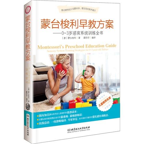 0-3岁感官系统训练全书-蒙台梭利早教方案
